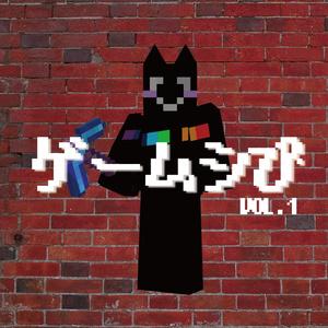 ゲームシぴ-VOL.1