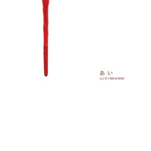 ムシぴ - あい(ボカコレ期間限定)