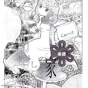 「犯しの家」16P 楽譜コピ本