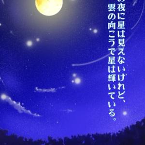 雨夜ノ星 1