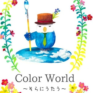 Color World~そらにうたう~