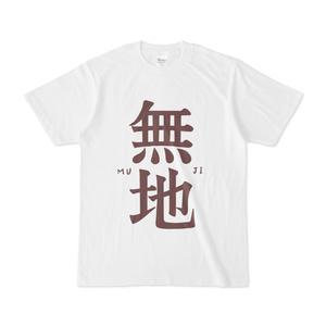 「無地」Tシャツ(廉価版)