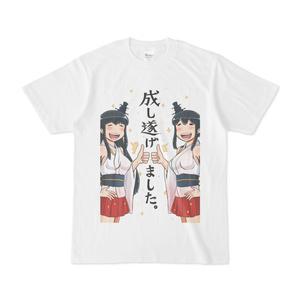 「成し遂げました」Tシャツ(廉価版)