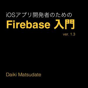 iOSアプリエンジニアのためのFirebase入門(製本版)