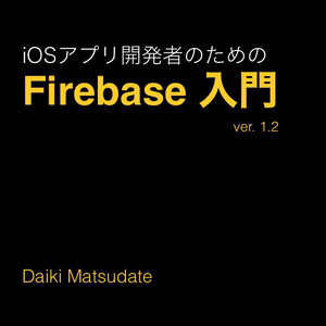 iOSアプリ開発者のためのFirebase入門