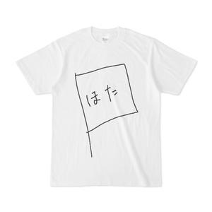 ほた(はた)Tシャツ