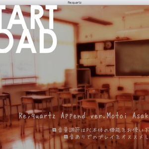 ★本編後日談フリーゲーム★Re;quartz Append ver.Motoi Asakura
