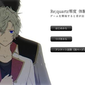 ★新作ゲーム体験版★Re;quartz零度trial ver.1.1