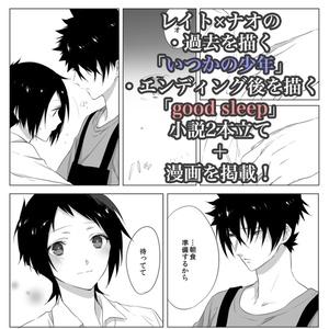 good sleep(受注印刷版)