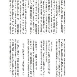C97缶ミラー+SS小冊子自家通販(商品代金+送料)