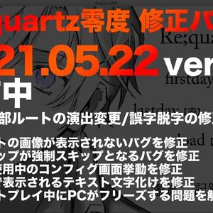 [21/5/22更新]Re;quartz零度◆製品版修正パッチ配布