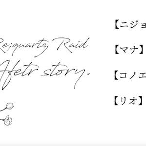 Re;quartz零度◆後日談ノベルゲーム