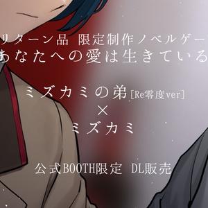 ★Re零度CF限定短編ノベル★ミズカミ弟×ミズカミ