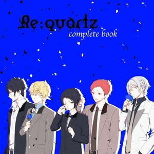 2018年5月再版★Re;quartz complete book