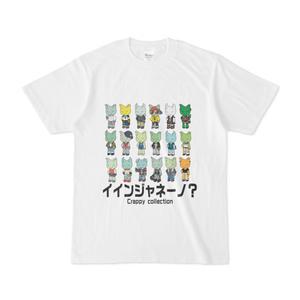 イインジャネーノTシャツ(白)