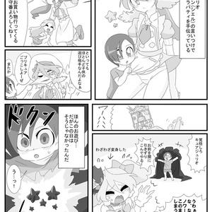 キュアジュリオ本2