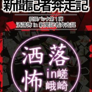 拡張パック第1弾「洒落怖 in 新聞記者奔走記」