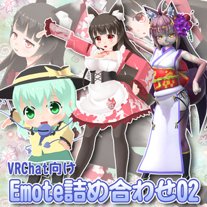 VRChat用 Emote詰め合わせ (無料版)