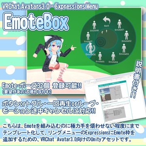 【 EmoteBox 】VRChat Avatars3.0 ExpressionsMenu