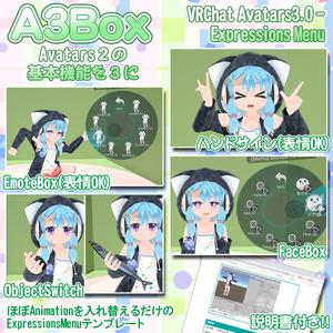 (無料)【A3Box】-Avatars2の基本機能を3に- VRChat ExpressionsMenu