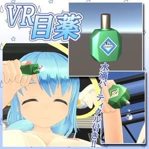 (無料)【VR目薬】-VRChat向け小物モデル