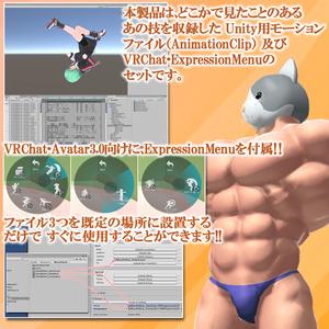 (無料)【あの技モーション 詰め合わせ】ー Unity用モーション+VRChat ExpressionMenu