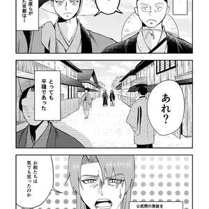 長州days 2.5