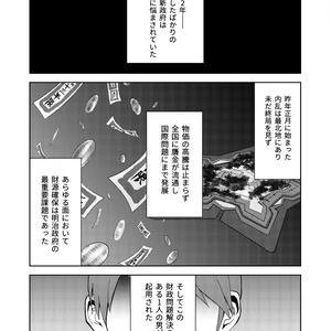 百世不磨の道と成れ -民蔵分離話譚-