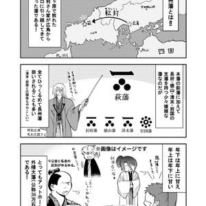 長州days春