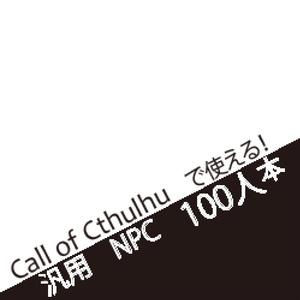 CoCで使えるNPC100×3人本