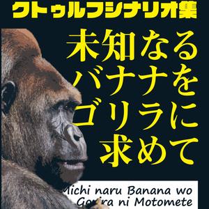 未知なるバナナをゴリラに求めて
