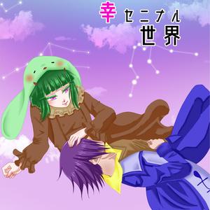 ミンナガ幸セニナル世界