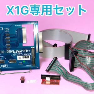X1シリーズ用FDD-DRIVE SWAPPER+