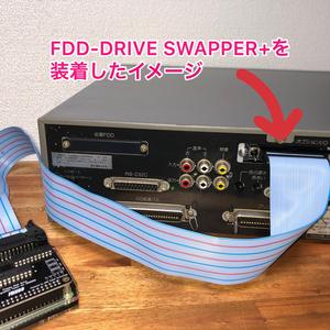 FM77AV20/40シリーズ用FDD-DRIVE SWAPPER+