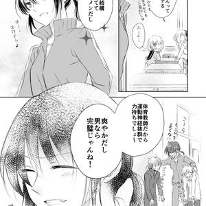 DL版/JKと体育教師「出会い編」