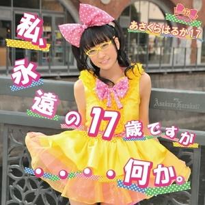 【CDアルバム】「私、永遠の17歳ですが…何か。」
