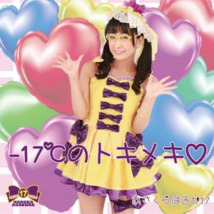 【新曲CD】「-17℃のトキメキ♡」通販限定バージョン