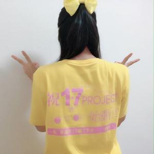 【Tシャツ】黄色じゅうななTシャツ