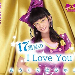 【CDシングル】「17通目のI Love You」