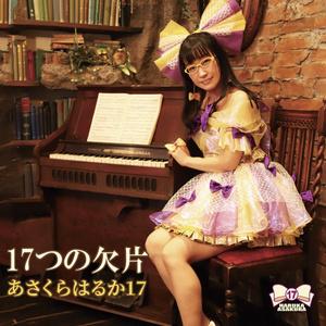 【CDシングル】「17つの欠片」