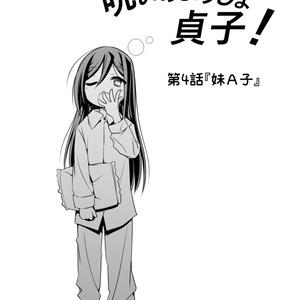 呪いのようじょ貞子!vol.1