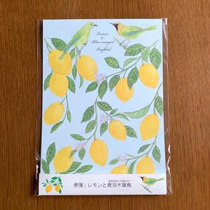 便箋 レモンと青羽木葉鳥(便箋のみ)