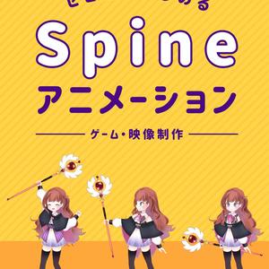 【新装版】ゼロからはじめるSpineアニメーション