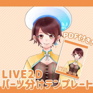 【Live2D】パーツ分けテンプレート+PDF付き