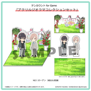 テンカウントfor game アクリルジオラマコレクションセットNO.1 ガーデン(城谷&黒瀬)