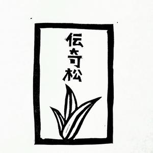 丁呂介妄想画集 デンドロフィリア