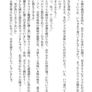 【無料】ミミエデン~シャルル&マリナ ウィンターデート