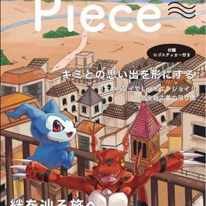 デジモン 観光アンソロジー「Piece」