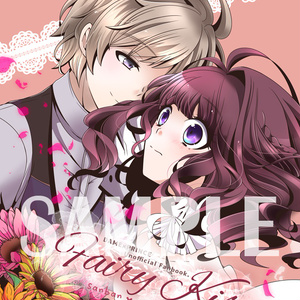 Fairy Kiss-サン×アニアンソロジー-
