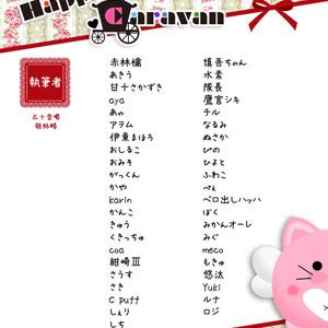 ダメプリ非公式ファンブック【Happy Caravan】